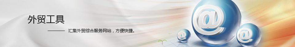外贸工具-汇集外贸综合服务网站,方便快捷。
